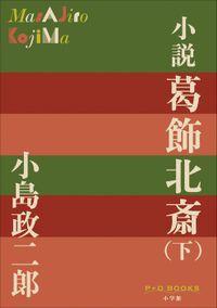 P+D BOOKS 小説 葛飾北斎 下巻
