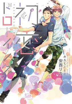 初恋ドローイング-電子書籍