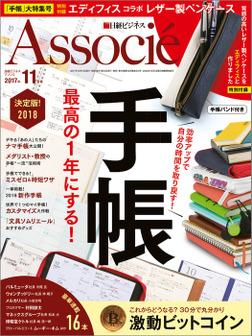 日経ビジネスアソシエ 2017年 11月号 [雑誌]-電子書籍