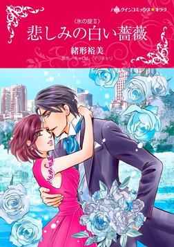 悲しみの白い薔薇-電子書籍