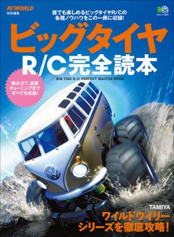 ビッグタイヤR/C完全読本-電子書籍