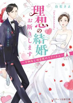 理想の結婚お断りします〜干物女と溺愛男のラブバトル〜-電子書籍