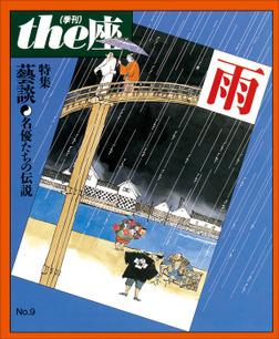 the座 9号 雨(1987)-電子書籍