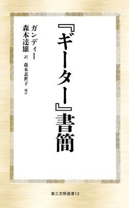 『ギーター』書簡-電子書籍