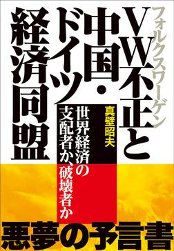 VW不正と中国・ドイツ経済同盟~世界経済の支配者か、破壊者か~-電子書籍