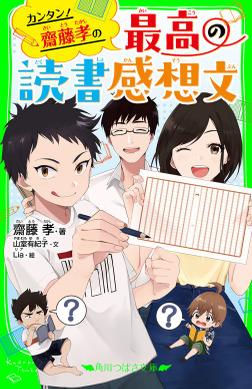 カンタン! 齋藤孝の 最高の読書感想文-電子書籍