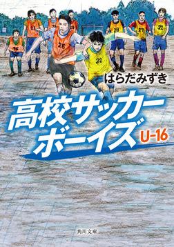 高校サッカーボーイズ U-16-電子書籍