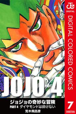 ジョジョの奇妙な冒険 第4部 カラー版 7-電子書籍