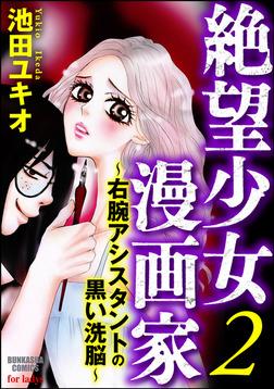 絶望少女漫画家~右腕アシスタントの黒い洗脳~ 2-電子書籍