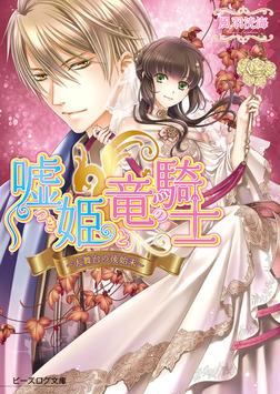 嘘つき姫と竜の騎士2―大舞台の後始末―-電子書籍