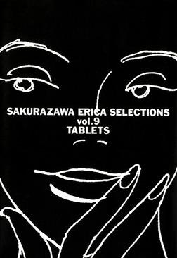 桜沢エリカ選集9「タブレッツ」-電子書籍