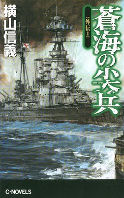 蒼海の尖兵 外伝1-電子書籍