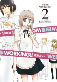 WEB版 WORKING!! 2巻