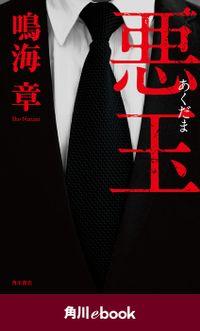 悪玉 (角川ebook)