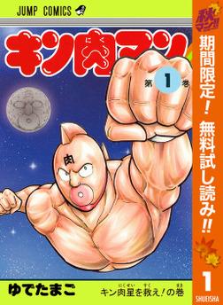 キン肉マン【期間限定無料】 1-電子書籍