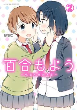 百合もよう 〜咲宮4姉妹の恋〜 (2)-電子書籍