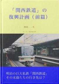 「関西鉄道」の復興計画(前篇)