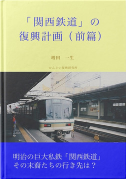「関西鉄道」の復興計画(前篇)-電子書籍