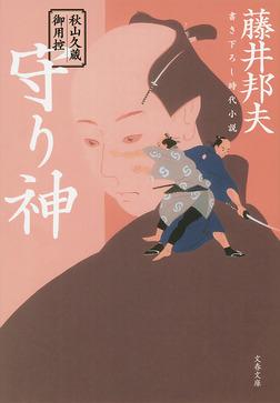 秋山久蔵御用控 守り神-電子書籍
