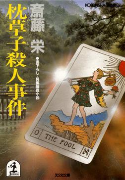 枕草子殺人事件-電子書籍