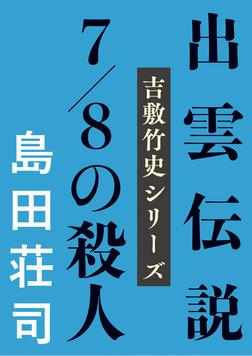 出雲伝説7/8の殺人-電子書籍