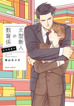 大型新人の教育係 社内恋愛中【電子特典付き】-電子書籍