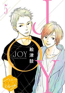 JOY 分冊版(5)-電子書籍