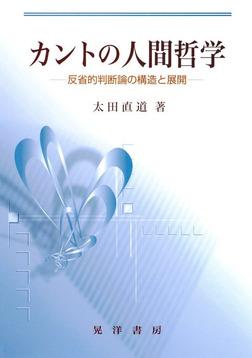 カントの人間哲学 : 反省的判断論の構造と展開-電子書籍