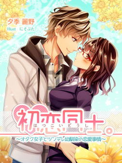 初恋同士。~オタク女子とツンデレ幼馴染の恋愛事情~-電子書籍