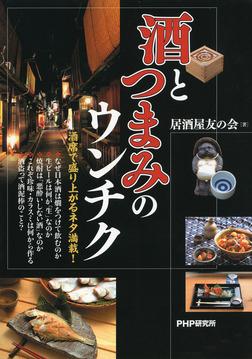 酒とつまみのウンチク-電子書籍