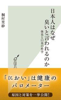 日本人はなぜ臭いと言われるのか~体臭と口臭の科学~