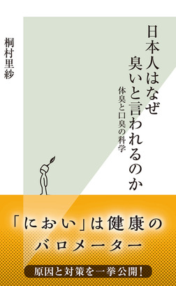 日本人はなぜ臭いと言われるのか~体臭と口臭の科学~-電子書籍