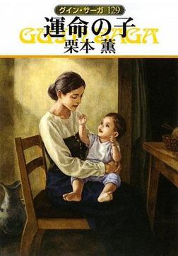 グイン・サーガ129 運命の子-電子書籍