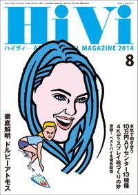 HiVi (ハイヴィ) 2014年 08月号
