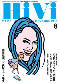 HiVi (ハイヴィ) 2014年 08月号-電子書籍