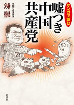 マンガで読む 嘘つき中国共産党-電子書籍