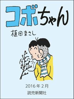 コボちゃん 2016年2月-電子書籍
