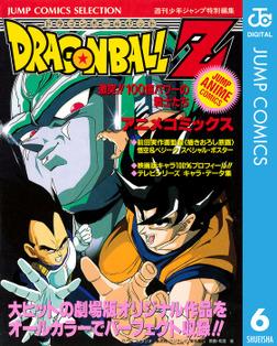 ドラゴンボールZ アニメコミックス 6 激突!!100億パワーの戦士たち-電子書籍