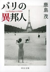 パリの異邦人