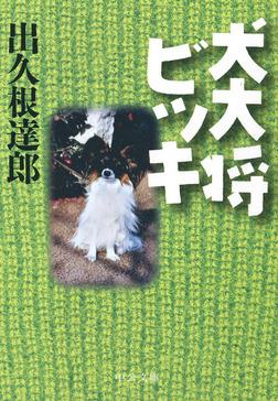 犬大将ビッキ-電子書籍