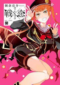戦×恋(ヴァルラヴ) 8巻特装版 フルカラー冊子付き
