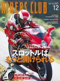 RIDERS CLUB No.476 2013年12月号
