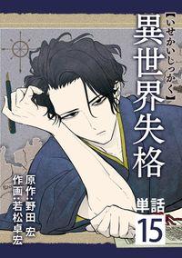 異世界失格【単話】(15)