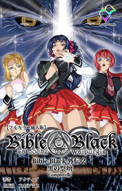 【フルカラー成人版】BibleBlack外伝 2 黒の祭壇 Complete版-電子書籍