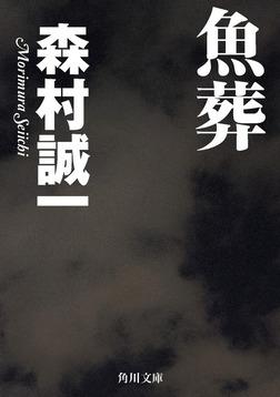 魚葬-電子書籍