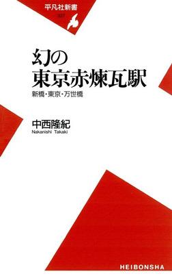 幻の東京赤煉瓦駅-電子書籍