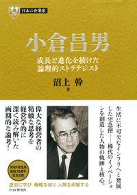 日本の企業家13 小倉昌男 成長と進化を続けた論理的ストラテジスト