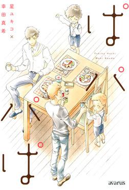 ぱパパぱ-電子書籍