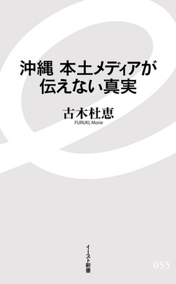 沖縄 本土メディアが伝えない真実-電子書籍