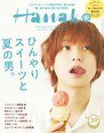 Hanako(ハナコ) 2018年 8月23日号 No.1162 [ひんやりスイーツと夏の男。]
